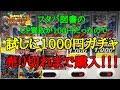 【SDBH】フタバ図書の自販機オリパ1~全て回してみた!!! ドラゴンボールヒーローズ