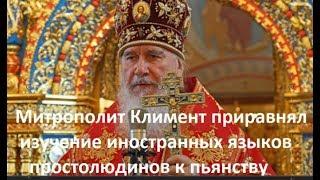 Митрополит приравнял изучение языков к пьянству. №797