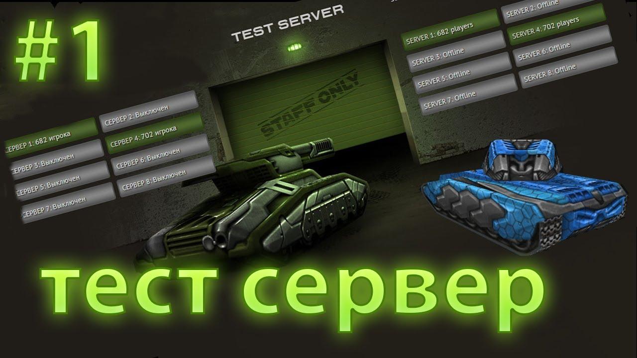 они, тест сервер танки онлайн время арабских