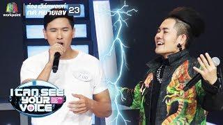 ยังไงก็ไม่ยัก - ปอ Feat. เก่ง ธชย | I Can See Your Voice -TH
