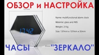 Годинник Дзеркало - Огляд та налаштування - Multifunctional Mirror Finish Alarm Clock