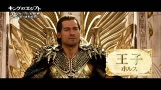 2/2『キング・オブ・エジプト』Blu-ray&DVDリリース!