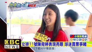 最新》中華女排17:30對烏克蘭 球迷吶喊一定贏