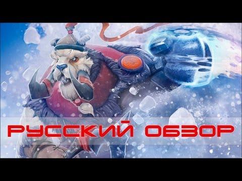 видео: dota 2 tusk - ymir the tusk (Русский обзор)