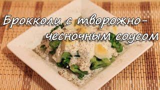 Брокколи с творожно-чесночным соусом. ПП рецепты.