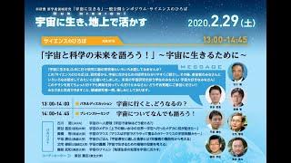 1)「サイエンスのひろば」パネラー紹介 東谷 篤志(東北大学)