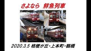 さよなら近鉄鮮魚列車 2020 3 5