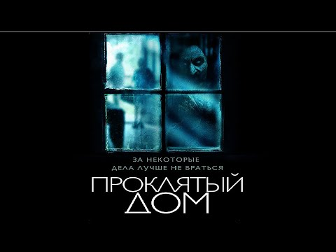 Проклятый дом (Фильм 2018) Хоррор, ужасы