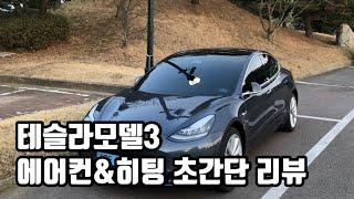 테슬라모델3 에어컨&히팅 초간단 리뷰