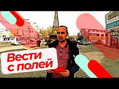 Последние новости с полей. Город Кропоткин   Возрождённый СССР Сегодня