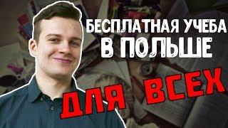 Бесплатное Обучение в Польше! (для всех иностранцев)