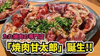 たれ焼肉専門店「焼肉甘太郎」誕生! 食べ放題をやってるぞ~!!