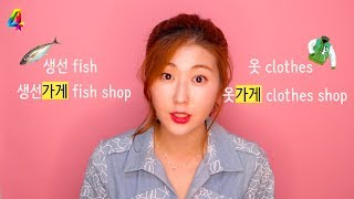 Learn The Top 20 Must Know Korean Place Nouns! | 한국언니 Korean Unnie