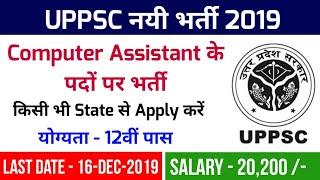 UPPSC Computer Assistant Recruitment 2019 | UPPSC Computer Assistant Vacancy 2019 | UPPSC Vacancy