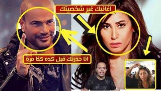 سبب انفصال عمرو دياب ودينا الشربيني,ورسالة طليقة عمرو دياب له تثير جنون دينا - احمد وجيه