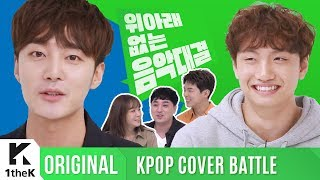 KPOP COVER BATTLE Legend VS Rookie (차트 밖 1위 시즌2): 로이킴 VS 윤딴딴의 고막남친 결승전