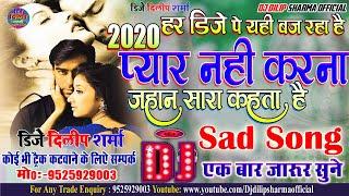 Pyar Nahi Karna Jahan Sara Old Dj Song__ प्यार नहीं करना जहांन सारा कहता है Dj __ Dj Remix Dilip