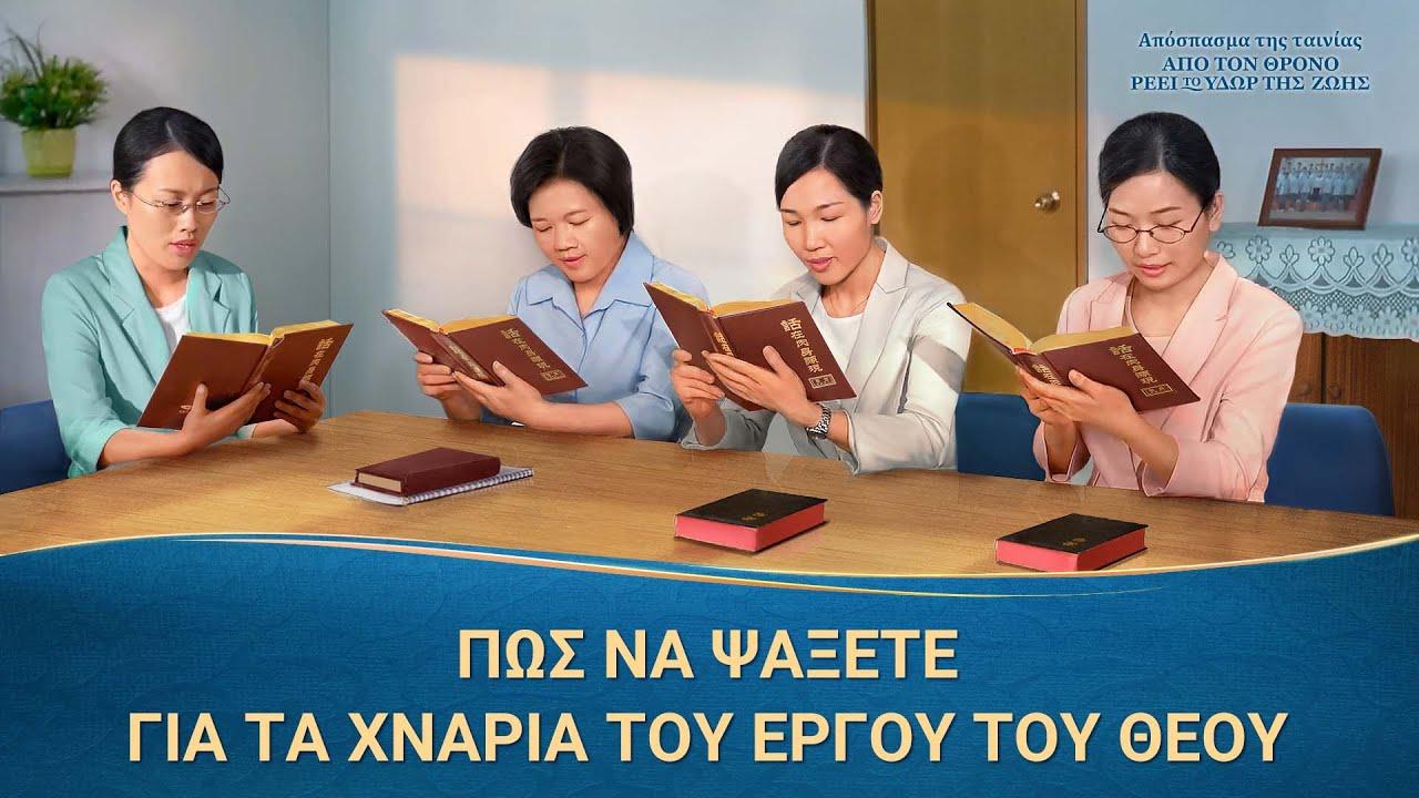 Christian Movie Clip «Από τον Θρόνο Ρέει  το Ύδωρ της Ζωής» (1) - Πώς να ψάξετε για τα χνάρια του έργου του Θεού