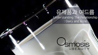 오스모시스 뷰티 - 유제품과 여드름 [Korean Su…
