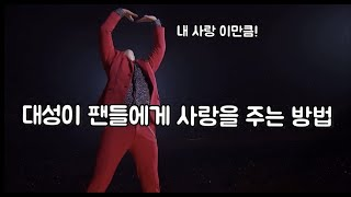 [빅뱅/대성] 대성이가 팬들에게 사랑을 주는 방법