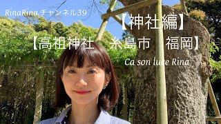 RinaRina チャンネル39【神社編】【高祖神社 糸島市】神さまメッセージ♪