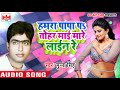 #Bhojpuri Song - #Munna Singh का तहलका मचाने वाला गीत - Hamra Papa Pa Tohar Mai Mare Line Re