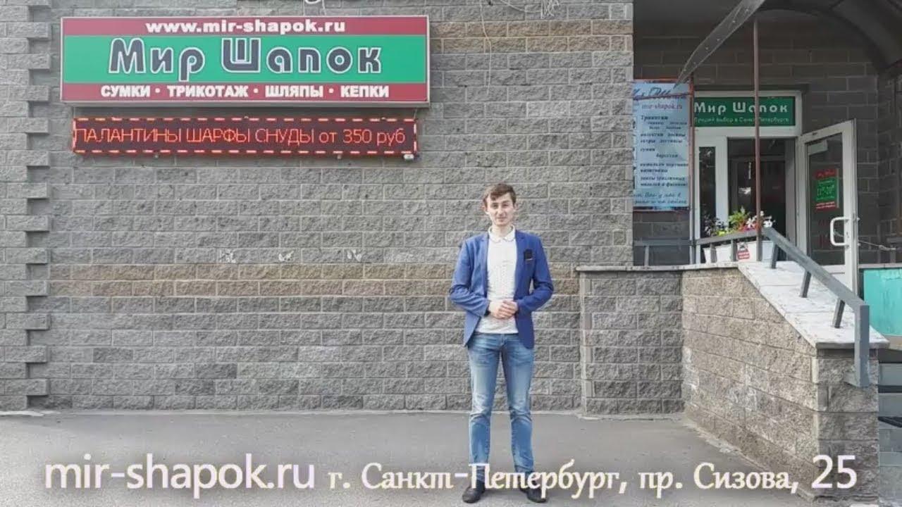 Большой выбор шапок в СПб. Магазин стильных и модных головных .