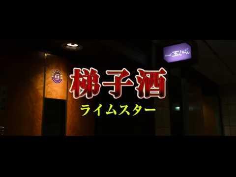 Lyrics by Mummy-D, 宇多丸 Produced by SONPUB RHYMESTER ニューアルバム 「ダンサブル」発売中 M1. スタイル・ウォーズ [Produced by DJ WATARAI] M 2.