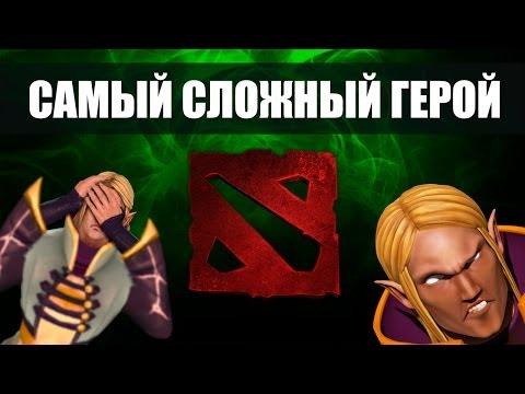 видео: САМЫЙ СЛОЖНЫЙ ГЕРОЙ В ДОТЕ