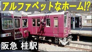 珍しい駅。ホームの名称が「いきなり英語」な阪急 桂駅。Hankyu Katsura station. Kyoto/Japan.