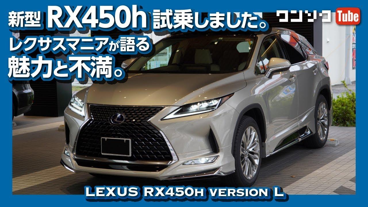 Rx 新型 レクサス
