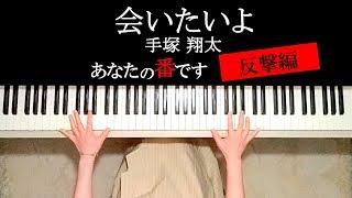 会いたいよ 手塚翔太 あなたの番です-反撃編-ピアノ楽譜作って弾いてみました/会いたいよ 手塚翔太(田中圭)