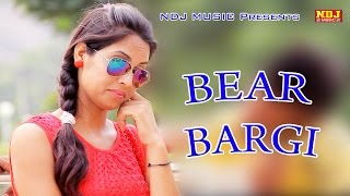 Latest haryanvi song #bear bargi # बियर बरगी लागे # anshu rana# new song 2016 haryanvi#dance dhamaka