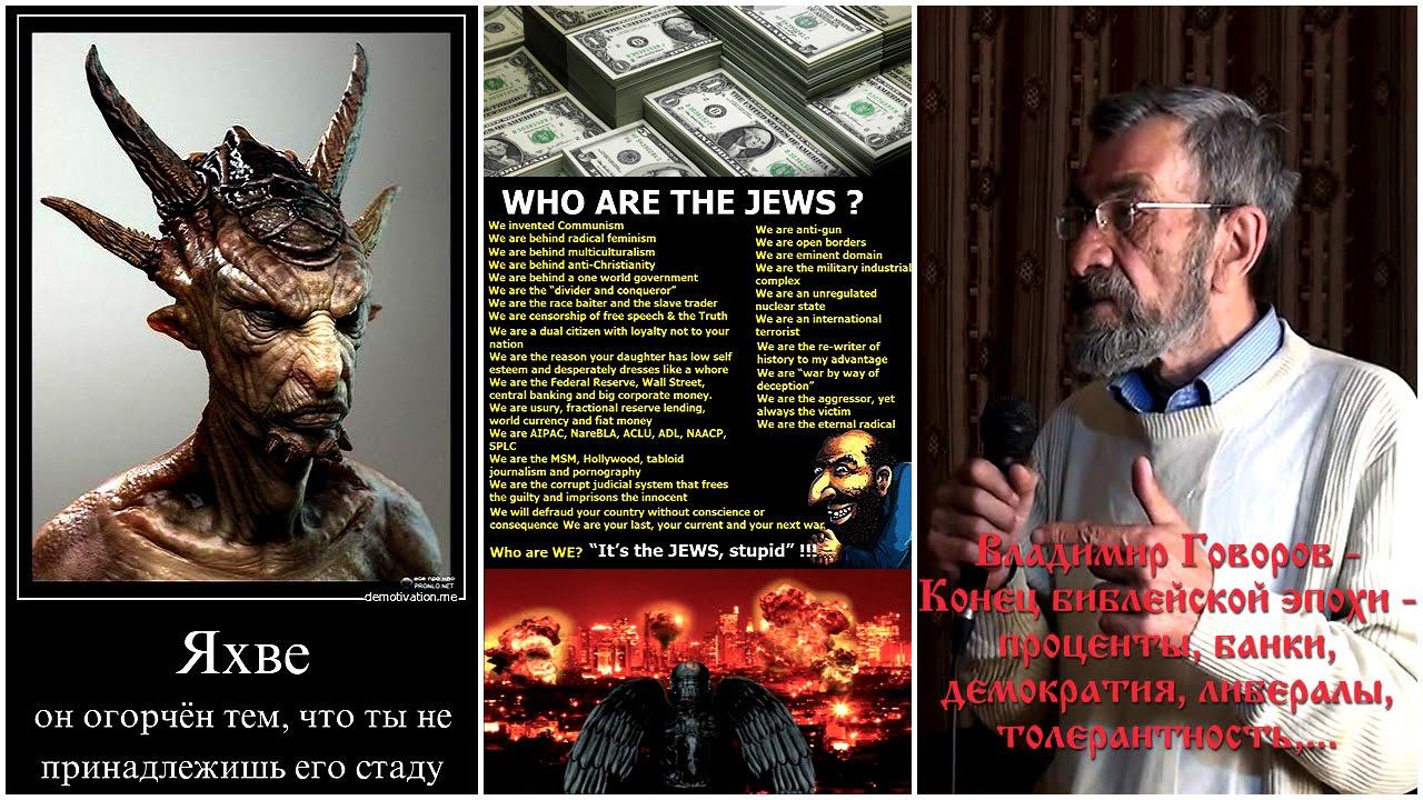 Картинки по запросу Владимир Говоров - Конец библейской эпохи - проценты, банки, демократия, либералы, толерантность, …
