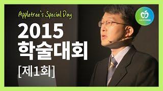 [제1회] 2015 사과나무치과병원 학술대회