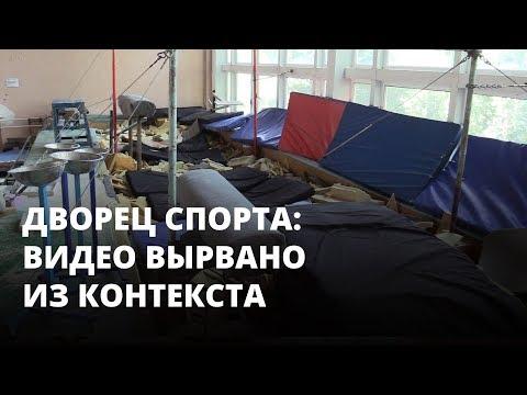 Дворец спорта о видео канала «Усы Пескова»: Вырвано из контекста