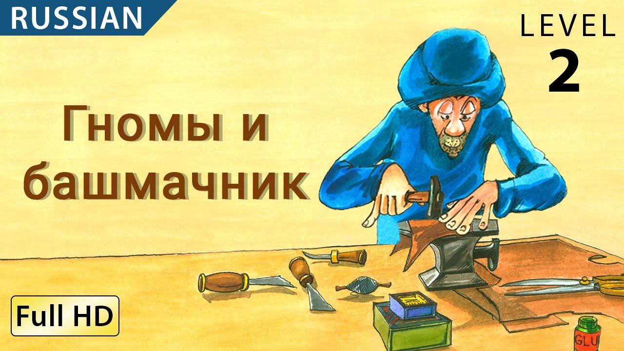 Как быстро заработать достаточно денег|Гномы и башмачник: Изучайте русский язык с субтитрами - Истор