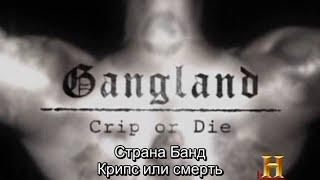 Страна Банд: Крипс или смерть (s02e05)