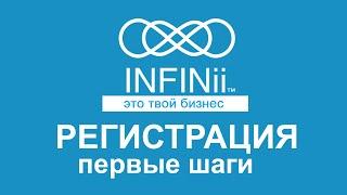 Регистрация в INFINii и первые шаги после регистрации в ИнфиниАй(, 2015-12-28T20:14:17.000Z)
