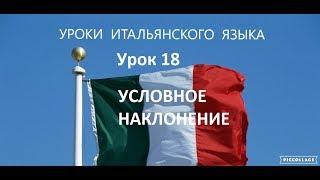 Уроки итальянского языка. Урок 18