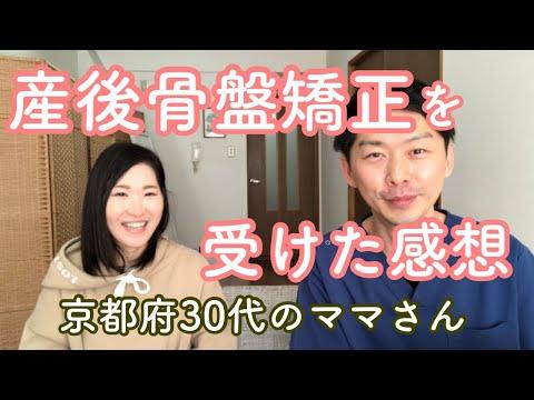 【産後骨盤矯正を受けた感想】京都府30代のママさん
