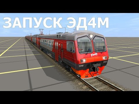 Trainz Simulator 2012 | Запуск ЭД4М