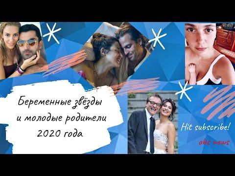 Беременные звёзды и молодые родители 2020 года