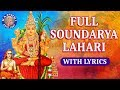 Soundarya Lahari With Lyrics | Sri Adi Sankaracharya | Devotional Devi Stotra | Durga Mantra