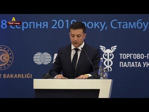Первый официальный визит президента Украины Владимира Зеленского в Турцию. Прямое включение
