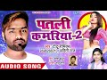 Download #DJ स्पेशल सुपरहिट गाना 2018 - Titu Rimix - Patli Kamariya 2 - Bhojpuri Hit Songs 2018 new MP3 song and Music Video