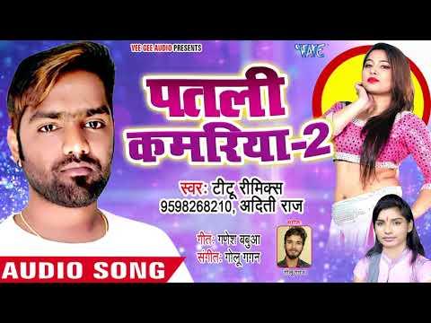 #DJ स्पेशल सुपरहिट गाना 2018 - Titu Rimix - Patli Kamariya 2 - Bhojpuri Hit Songs 2018 new