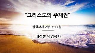 [●수요예배] 청천교회 수요예배(청지기 세미나) 202…