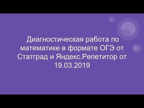 Диагностическая работа по математике. ОГЭ. 9 класс. СтатГрад и Яндекс. Репетитор от 19. 03. 2019