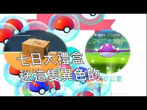 七日大禮盒,送這隻異色的 - 台灣寶可夢GO(TAIWAN POKEMON GO)
